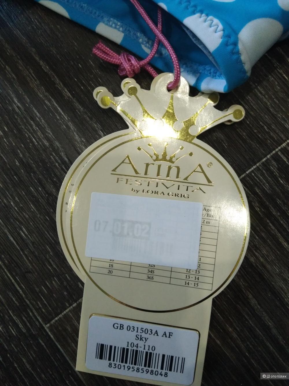 Купальник, Arina Festivita размер 104-110