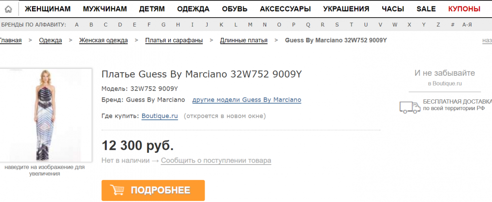 Платье Guess By Marciano, 44-46 размер