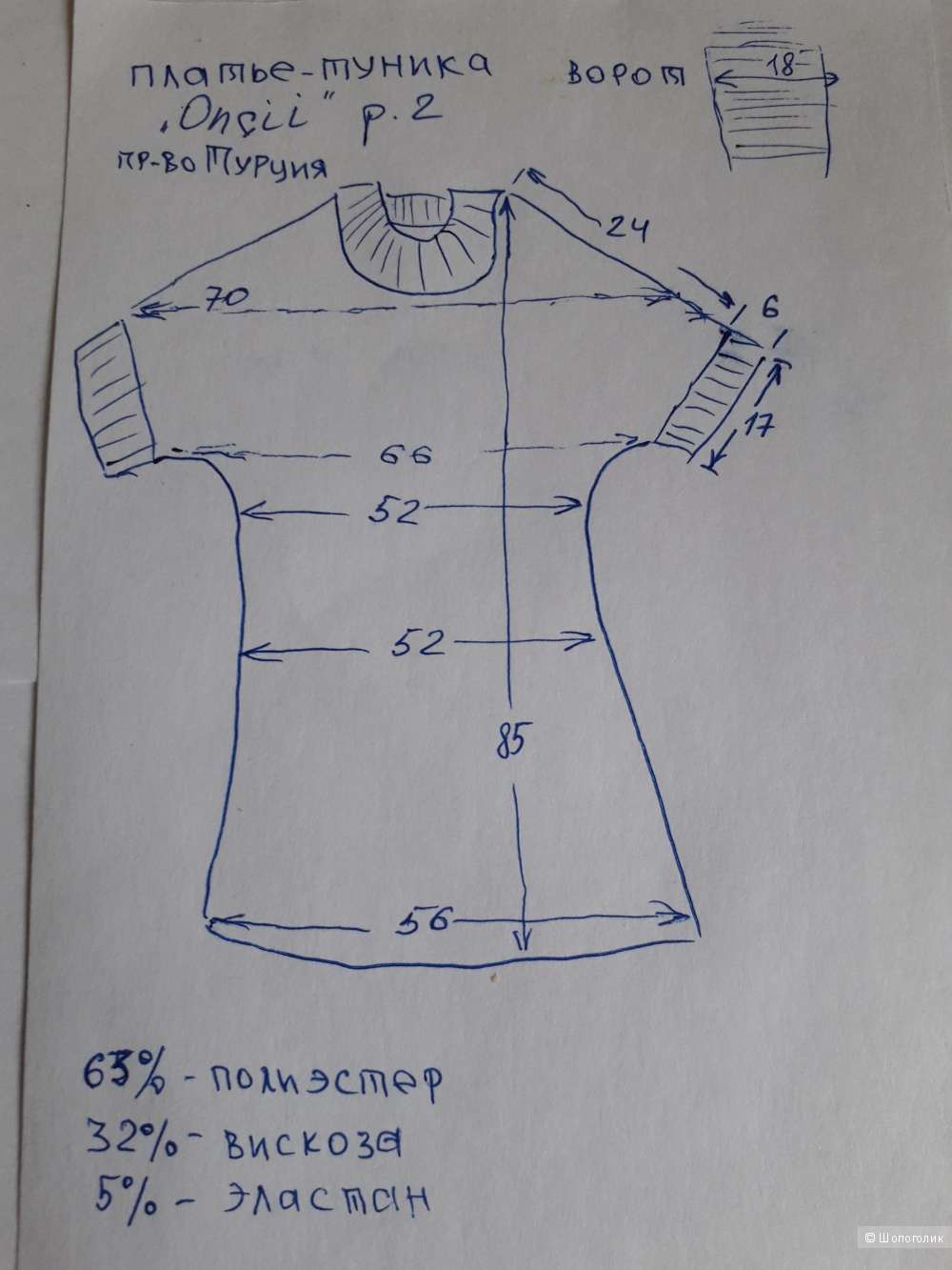 Туника Oncu,р.2,на российский 50-52.