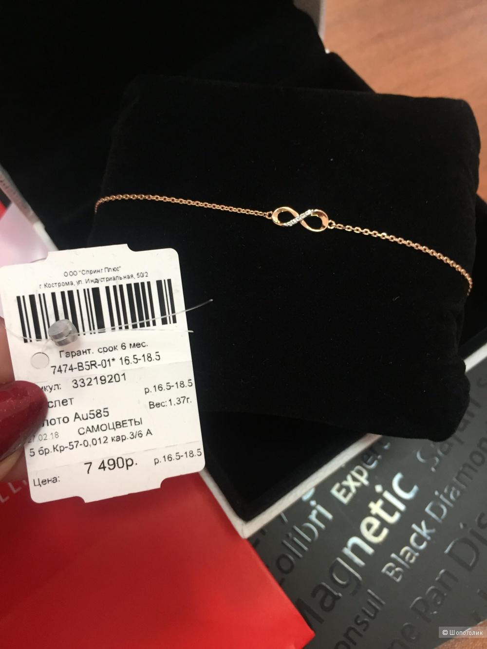 Золотой браслет с бриллиантами Sunlight