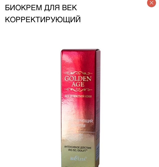 Уходовый набор 50+ GOLDEN AGE Belita