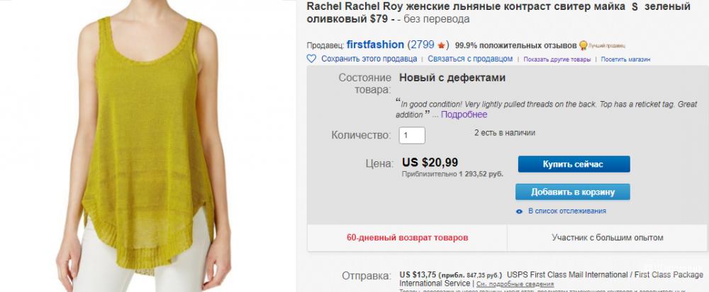Топ Rachel Roy, размер S.