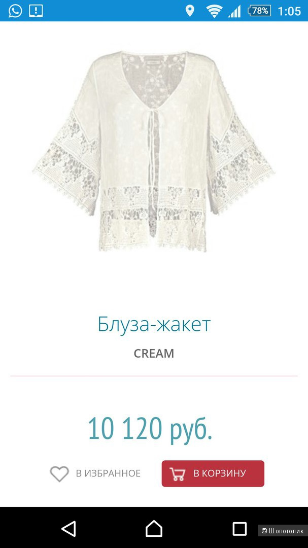 Блуза-жакет Cream,размер sm