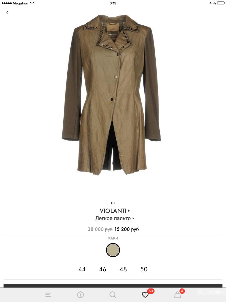 Кожаная куртка VIOLANTI,46
