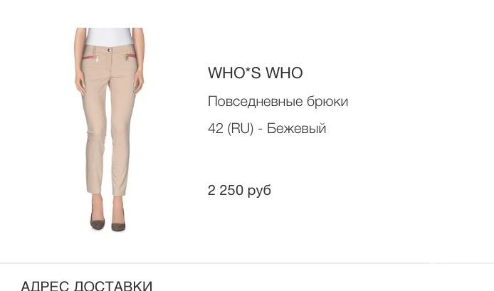 Брюки Who&Who, разм 40 IT