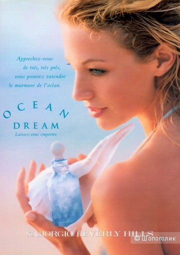 Миниатюра духов Ocean Dream, Giorgio Beverly Hills, 3,5 мл