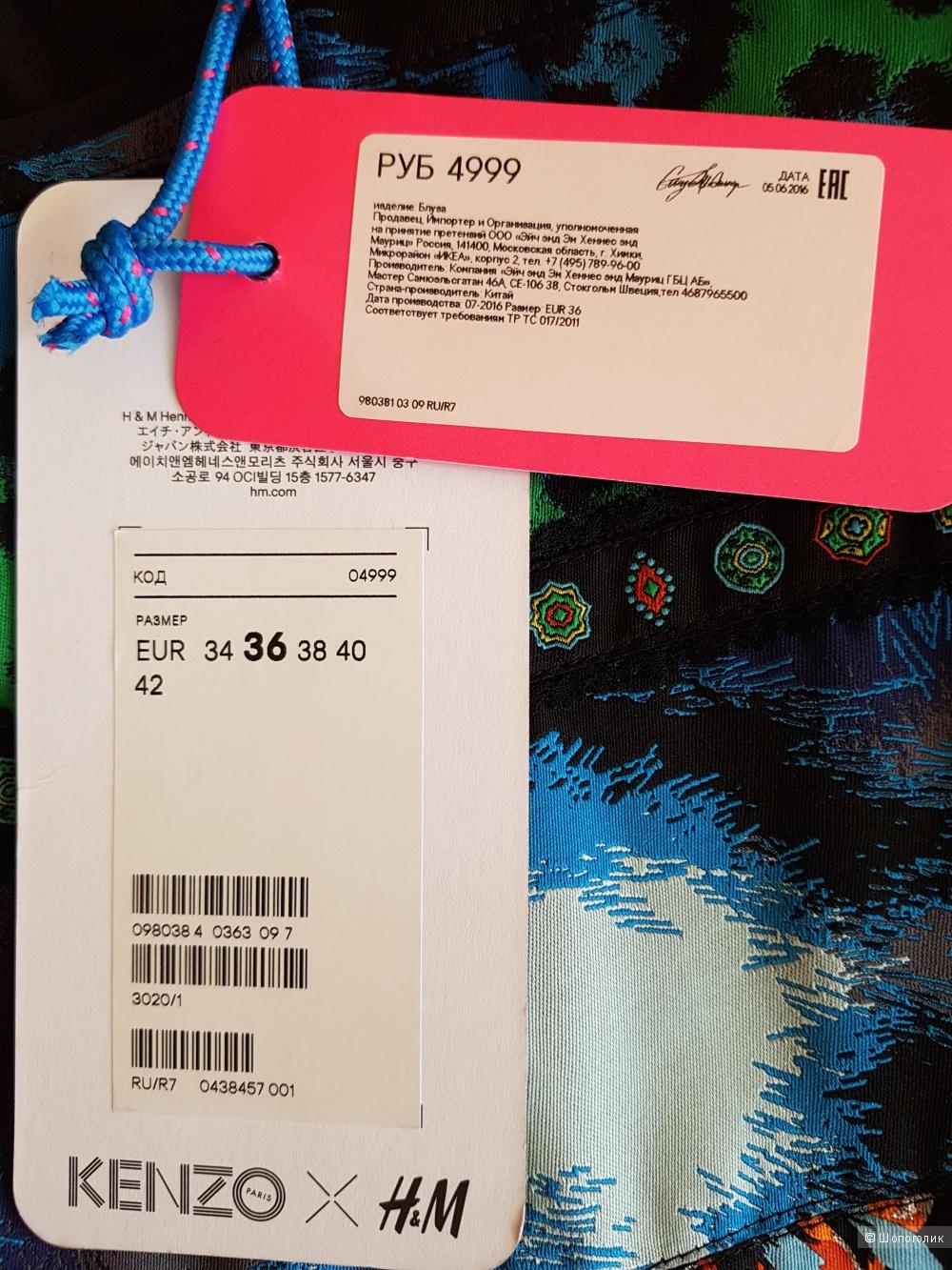 Топ Kenzo for H&M, размер 36