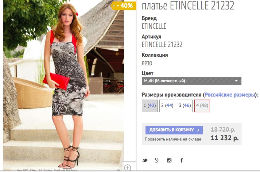 Летнее платье ETINCELLE  COUTURE (Франция) р. 1