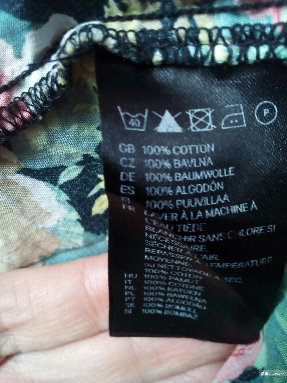 Рубашка без имени 46-48