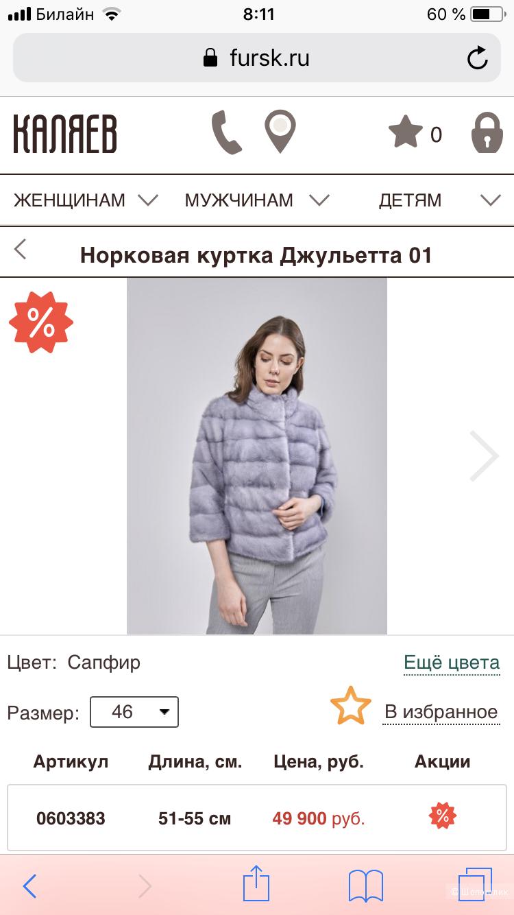 Норковая шубка  Каляев р.42