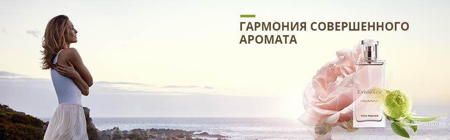 Парфюм Эвиденс Ив Роше 50 мл