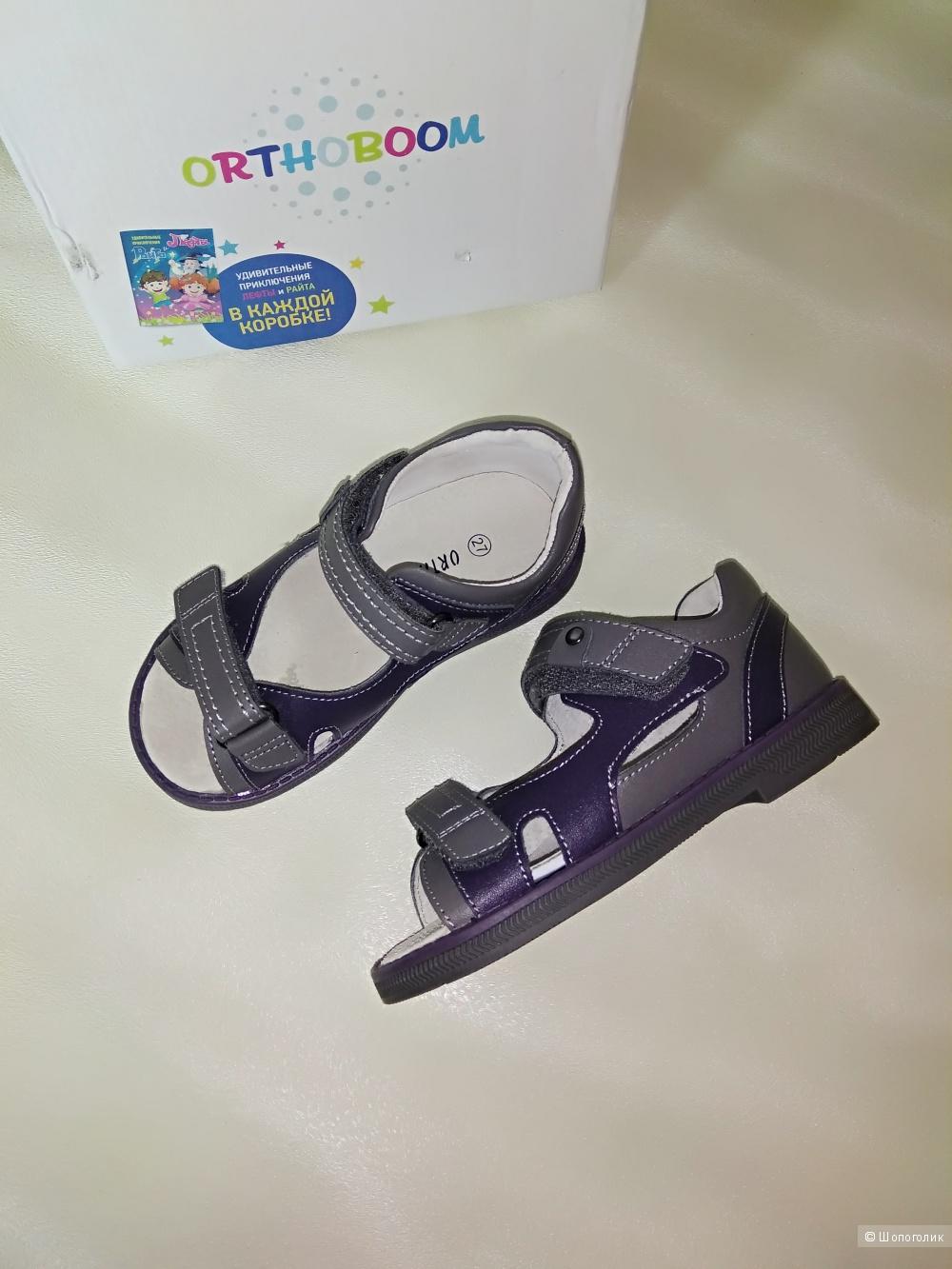 Сандалии детские  orthoboom ортобум 28 размер