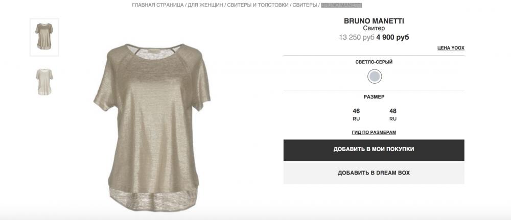 Блузка BRUNO MANETTI, 46 (Российский размер) дизайнер:44 (IT). На рос. 46-48
