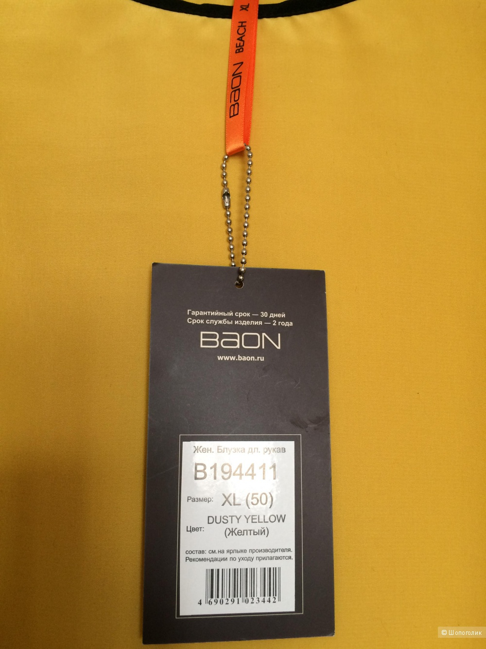 Топ BAON размер XL/50