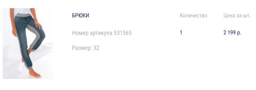 Джоггеры, BUFFALO, разм. S