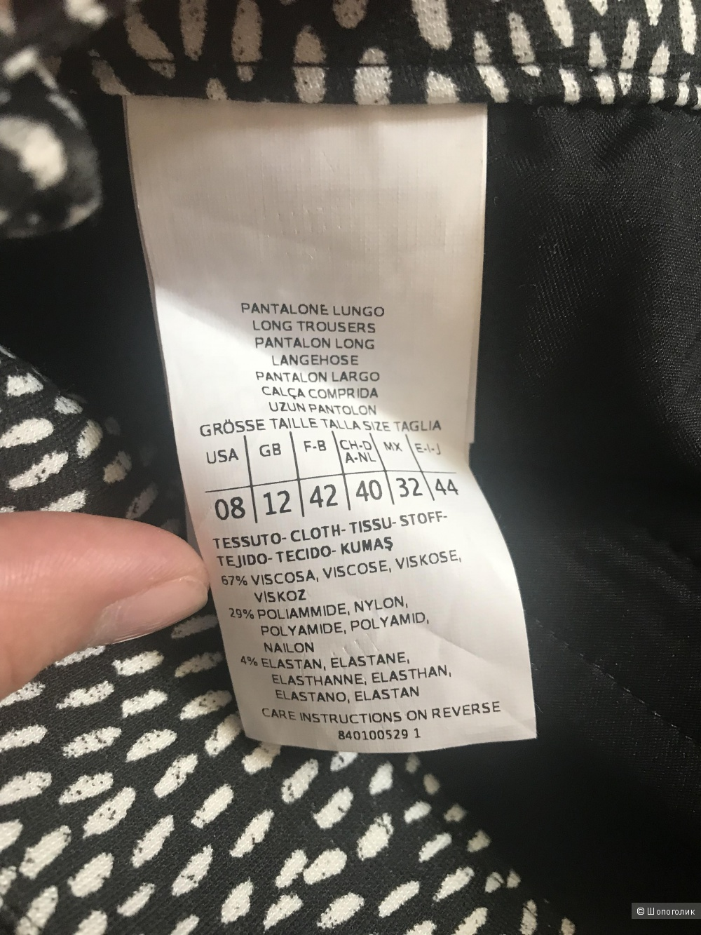 Брюки MaxMara (interned) 44it