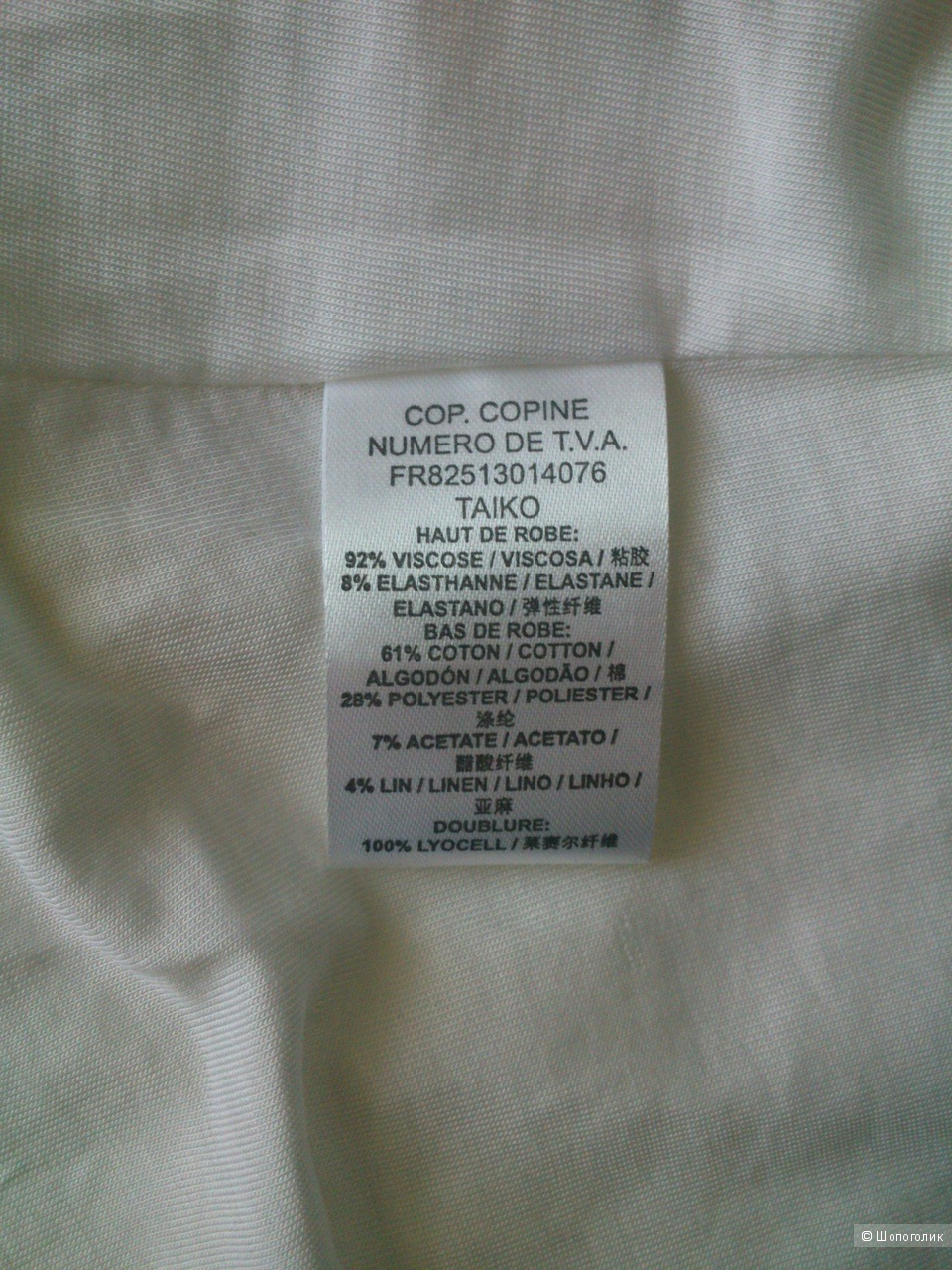 COP.COPINE, платье. Размер: 44 - 46.