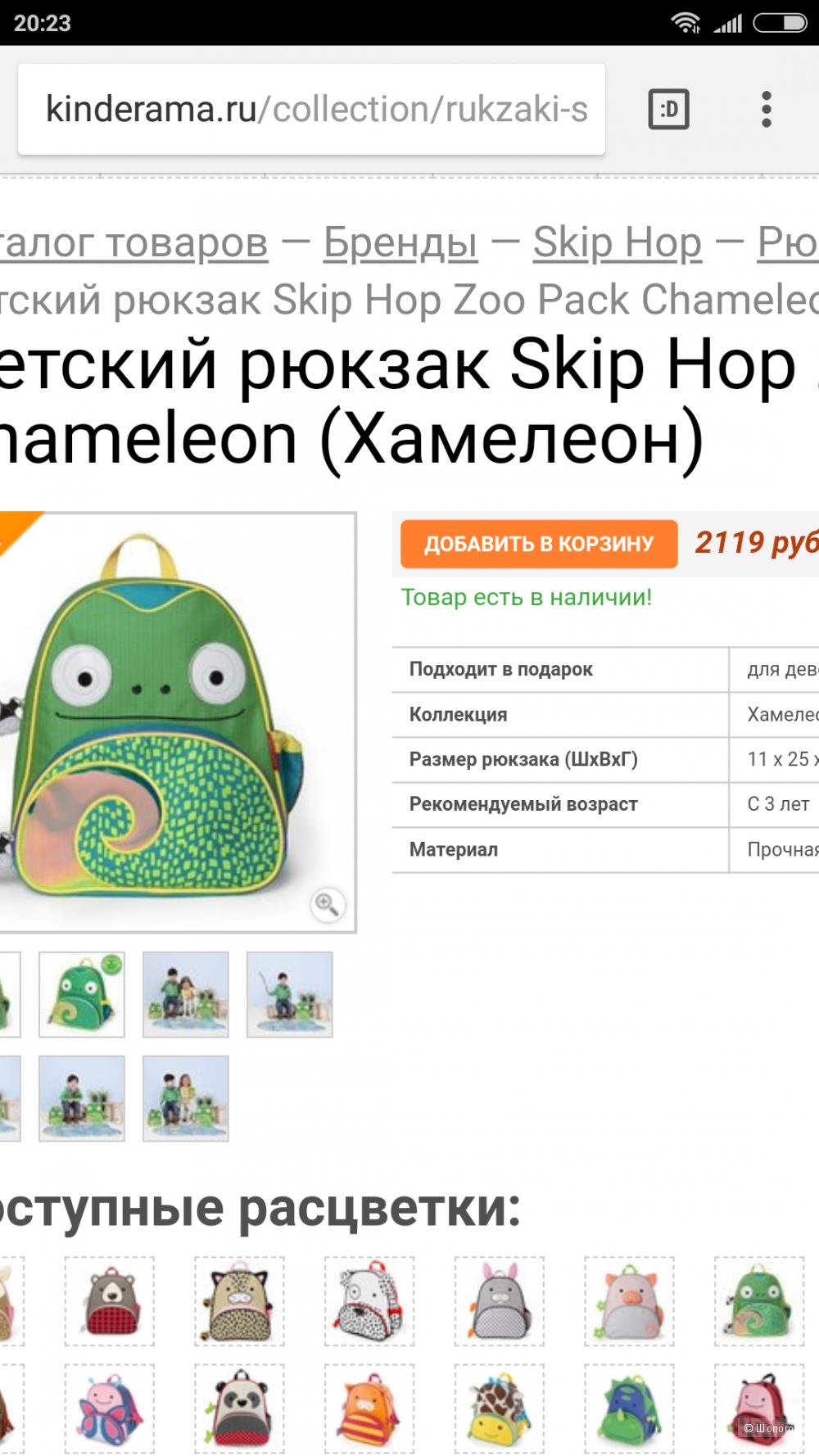 Рюкзак skip hop скип хоп