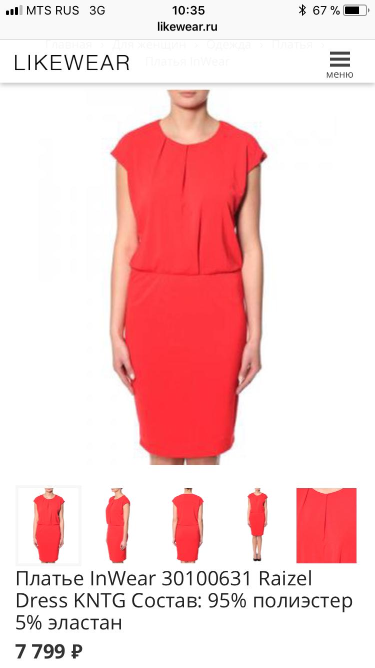 Платье InWear 44/46 M