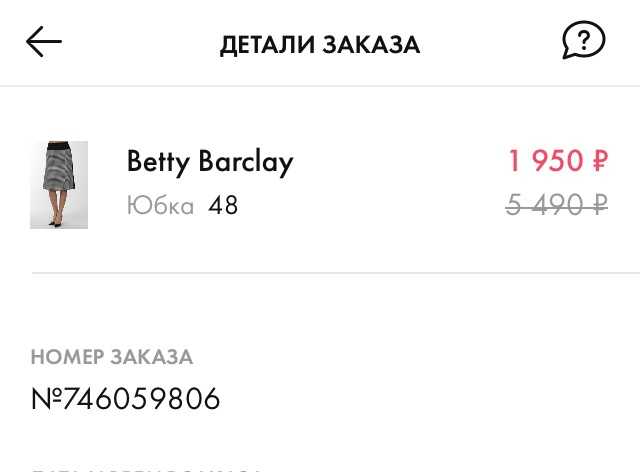 Юбка BETTY BARCLAY размер 50