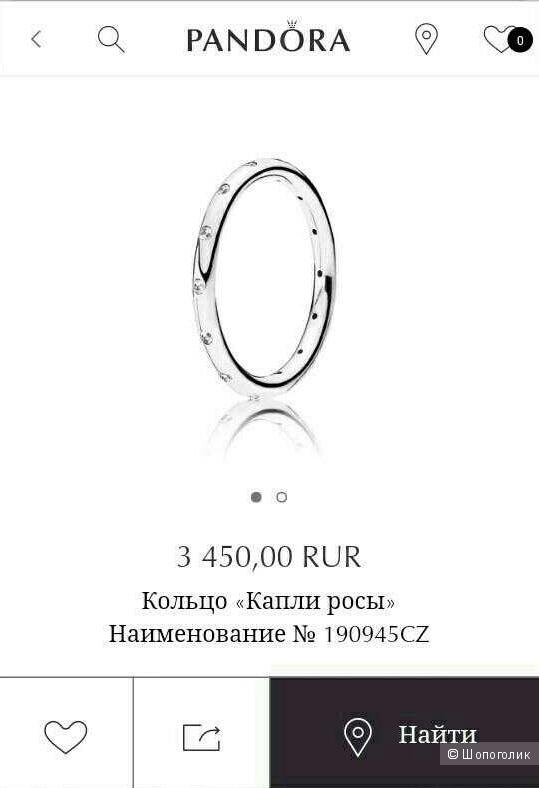 Сет колец Pandora р-р 54