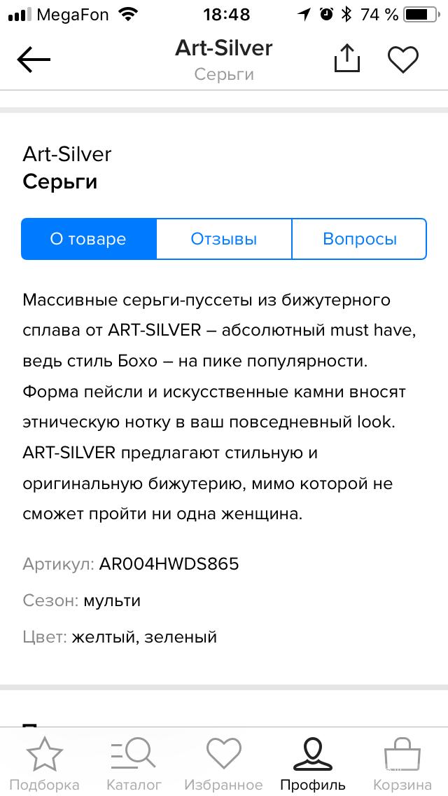 Серьги-пуссеты ART-SILVER бижутерия