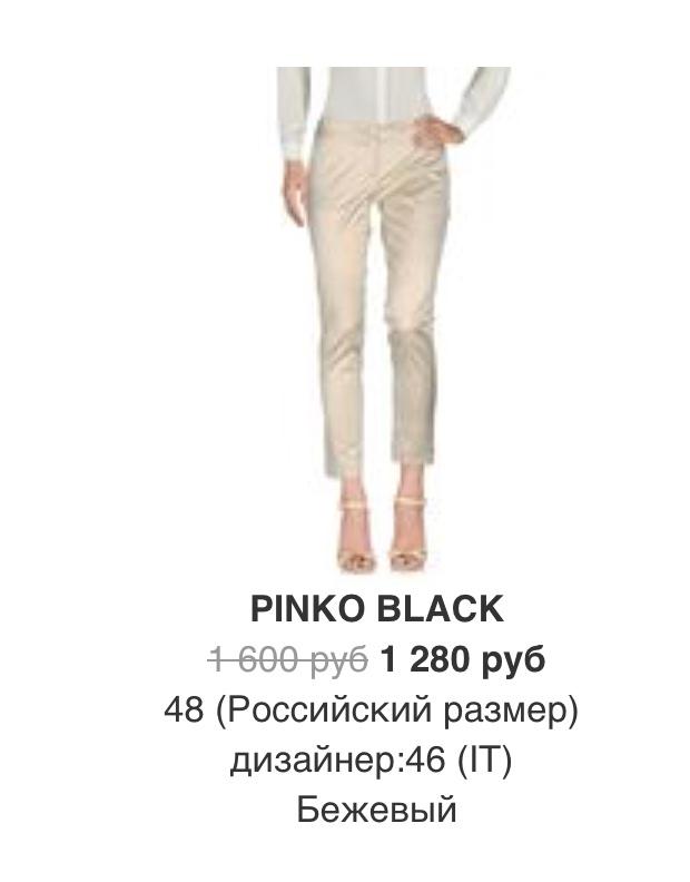 Брюки Pinko размер 46 ит