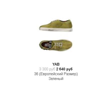 КЕДЫ Yab, 36 размер