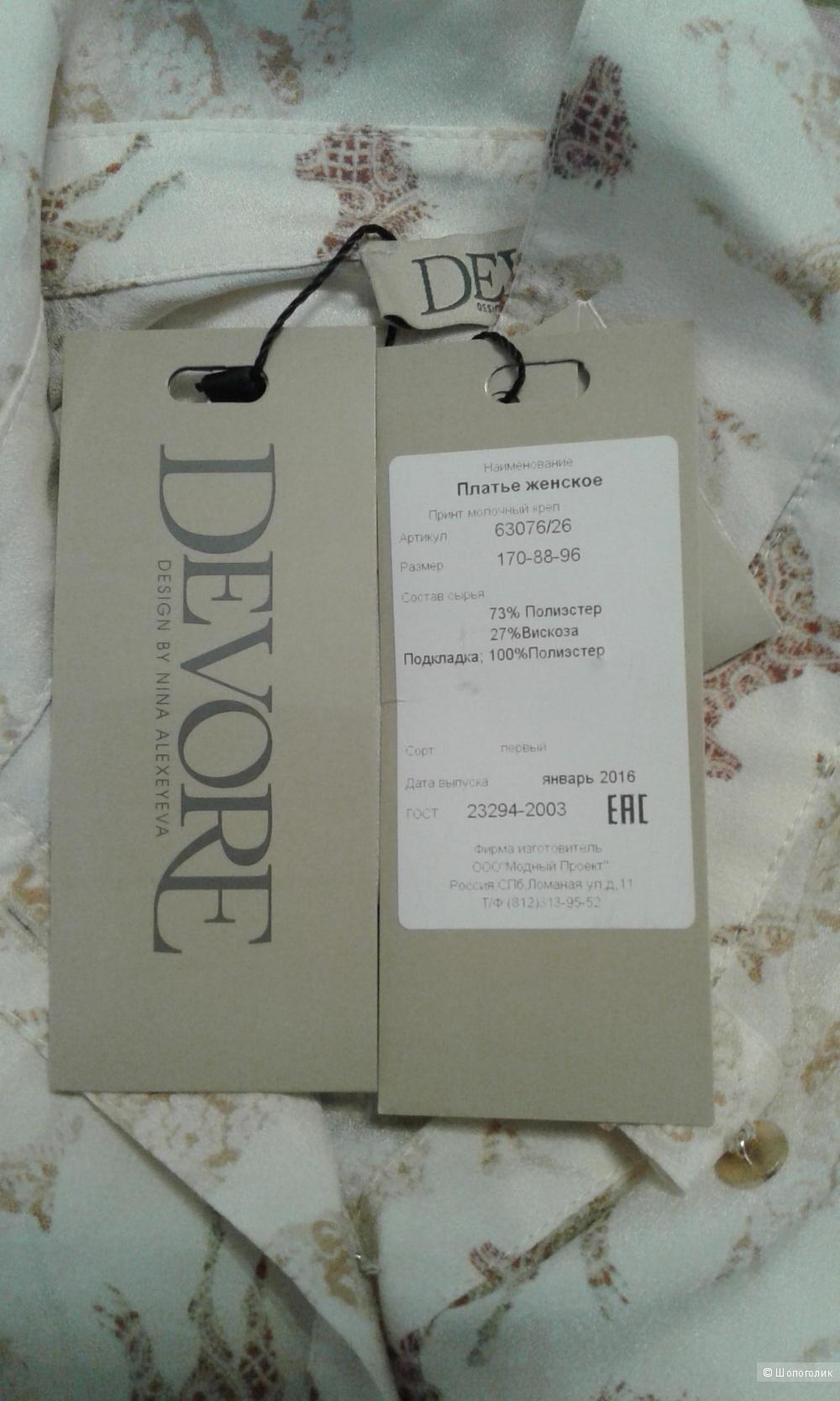 Платье Devore, 46-48 р-р