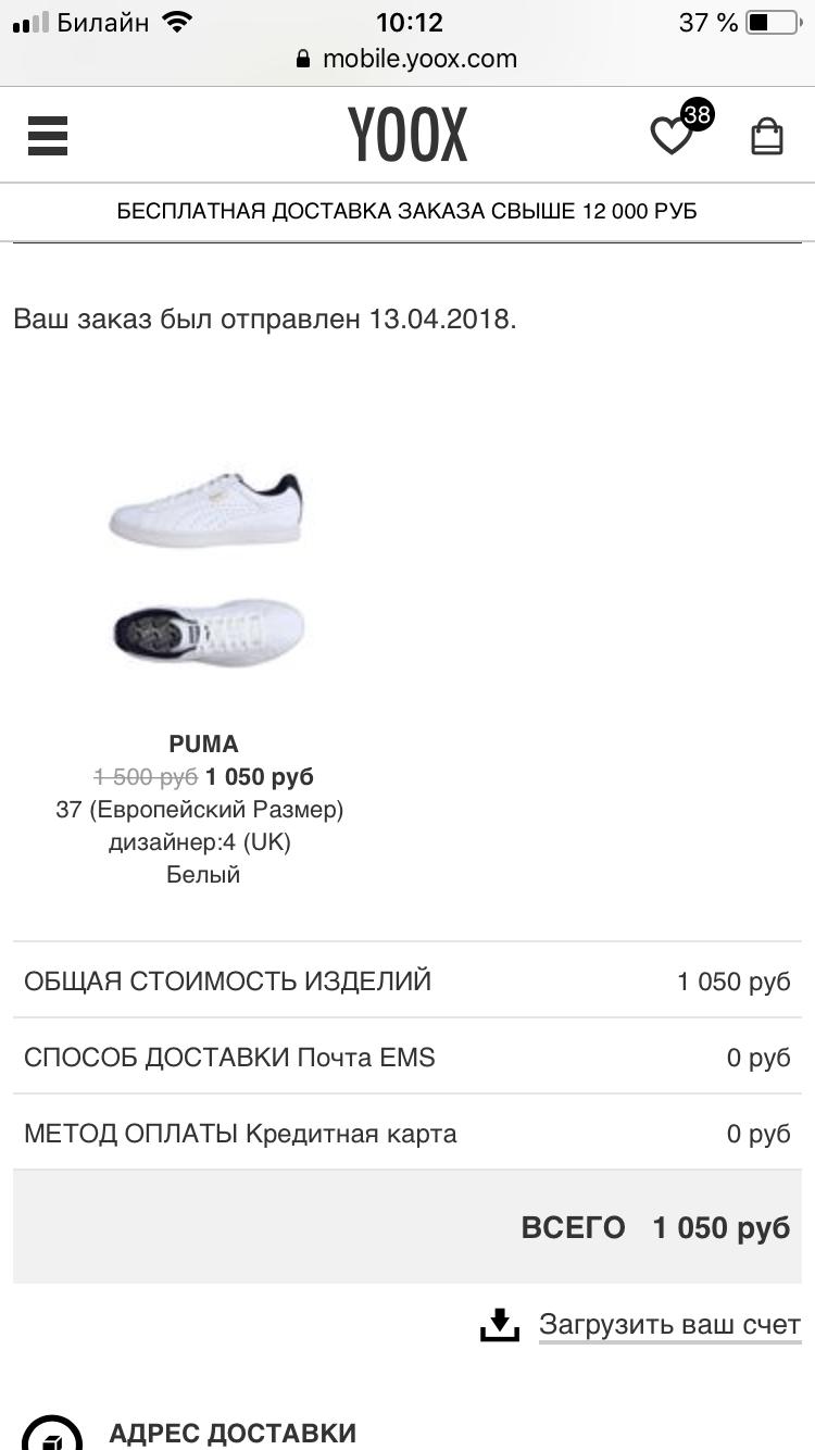 Кроссовки Puma, размер 37 EU=4UK