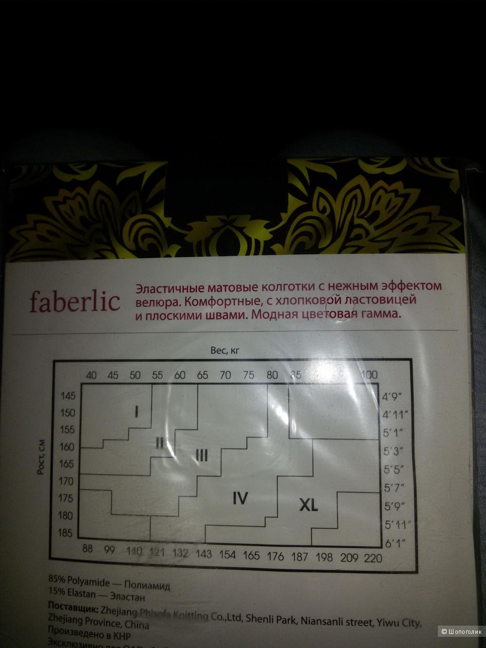 Колготки faberlic размер 2