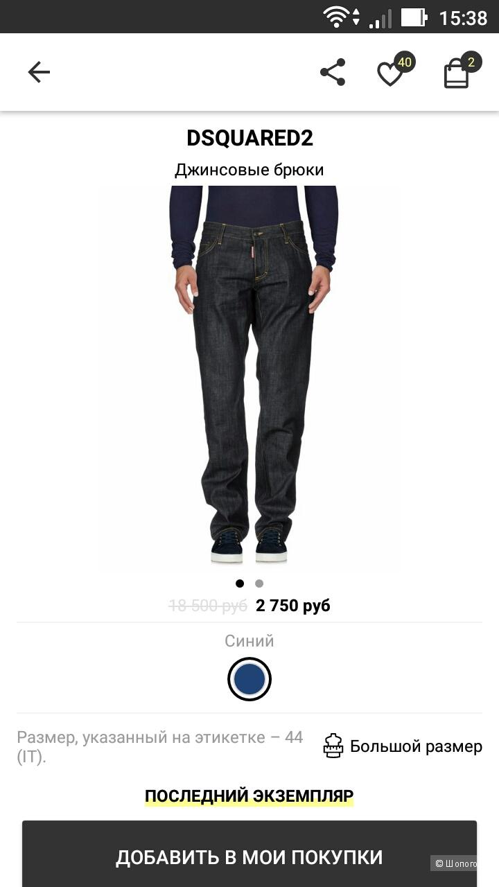 Мужские джинсовые брюки Dsquared2, 44 it на 44 российский