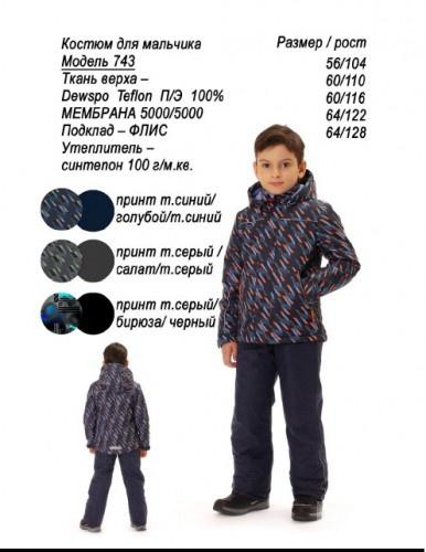 Костюм деми для мальчика Sova 104 и 122р