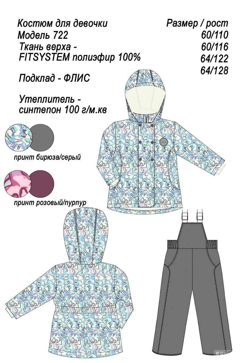 Костюм деми для девочки Sova 110 и 116р