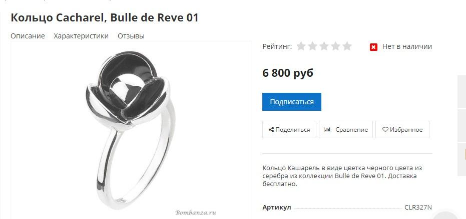 Кольцо Cacharel, Bulle de Reve 01, размер 17 (артикул CLR327N)