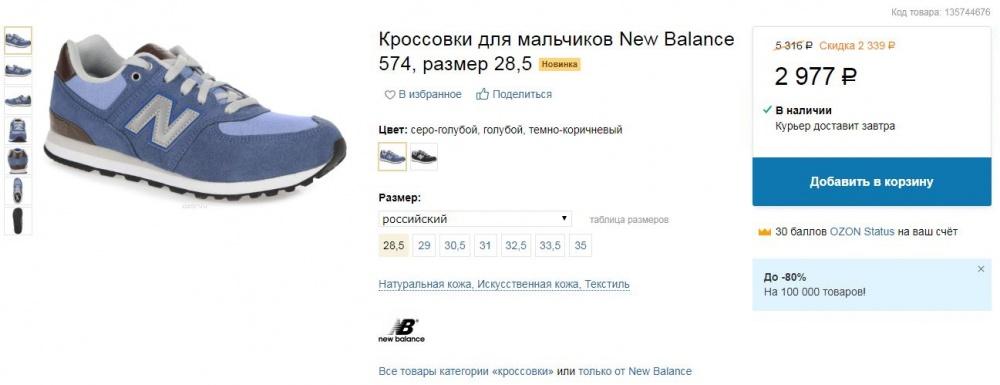 Кроссовки New Balance разм 28,5