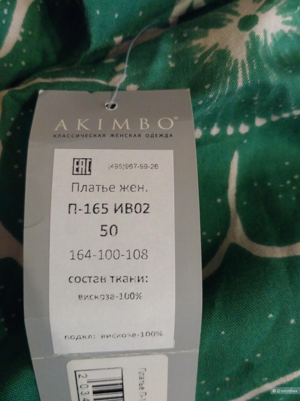 Платье Akimbo размер 50