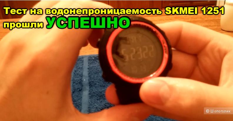 Часы SKMEI 1251 полный обзор, ответы на популярные вопросы