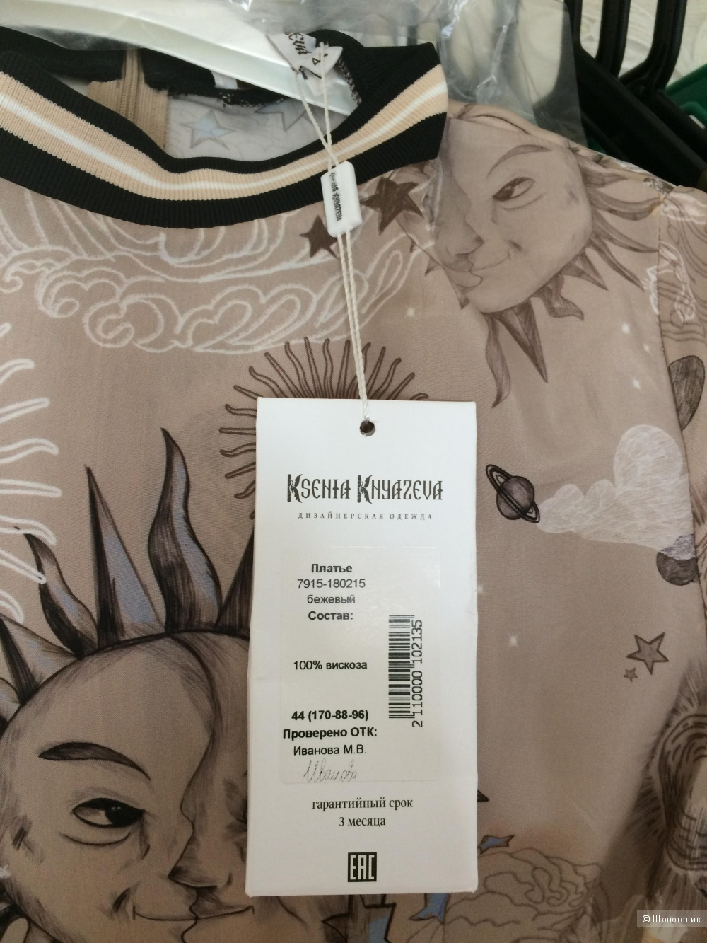 Платье Ksenia Knyazeva, 44