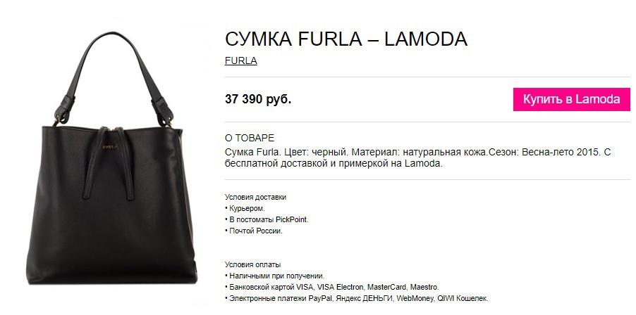 Сумка женская Furla Twiggy, medium.