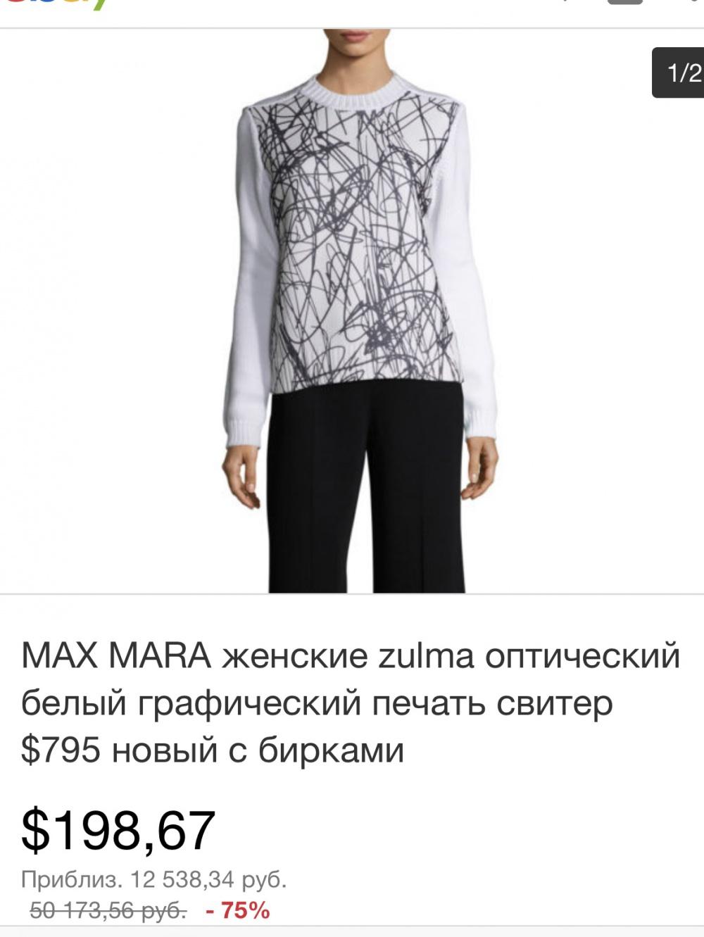 Свитер Sportmax by MaxMara s-m