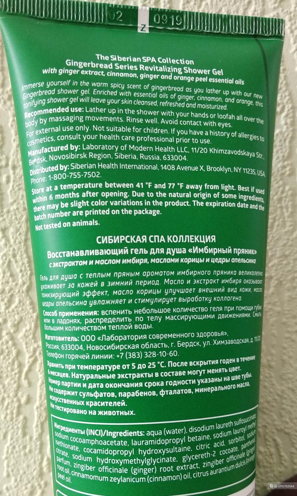 """Набор """"Siberian Health"""": гель для душа и 2 маски для рук"""