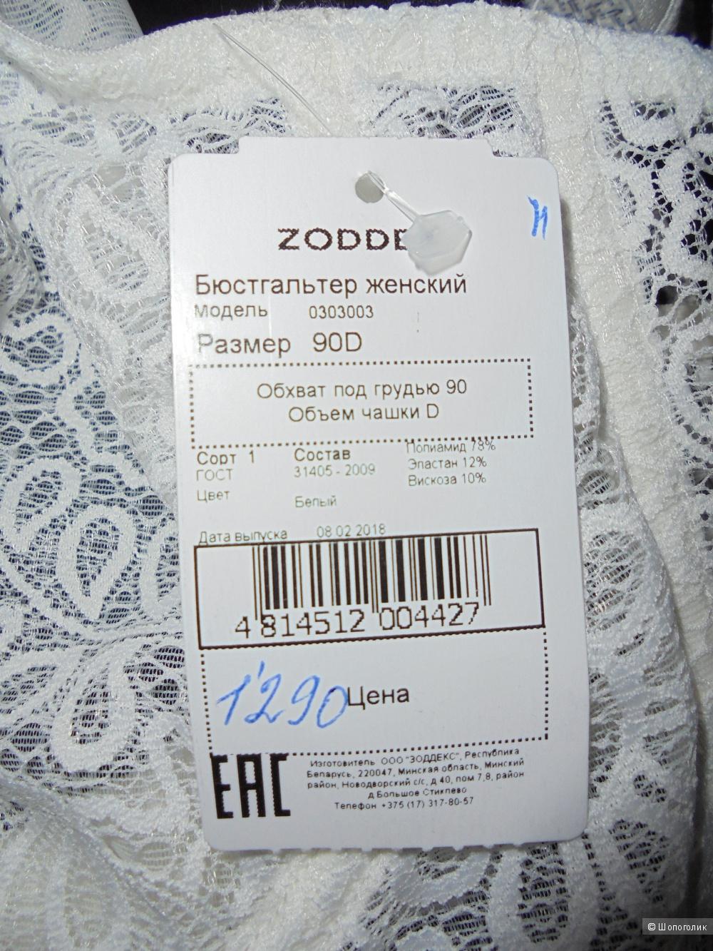 Бра с косточками, Zoddex, 90D