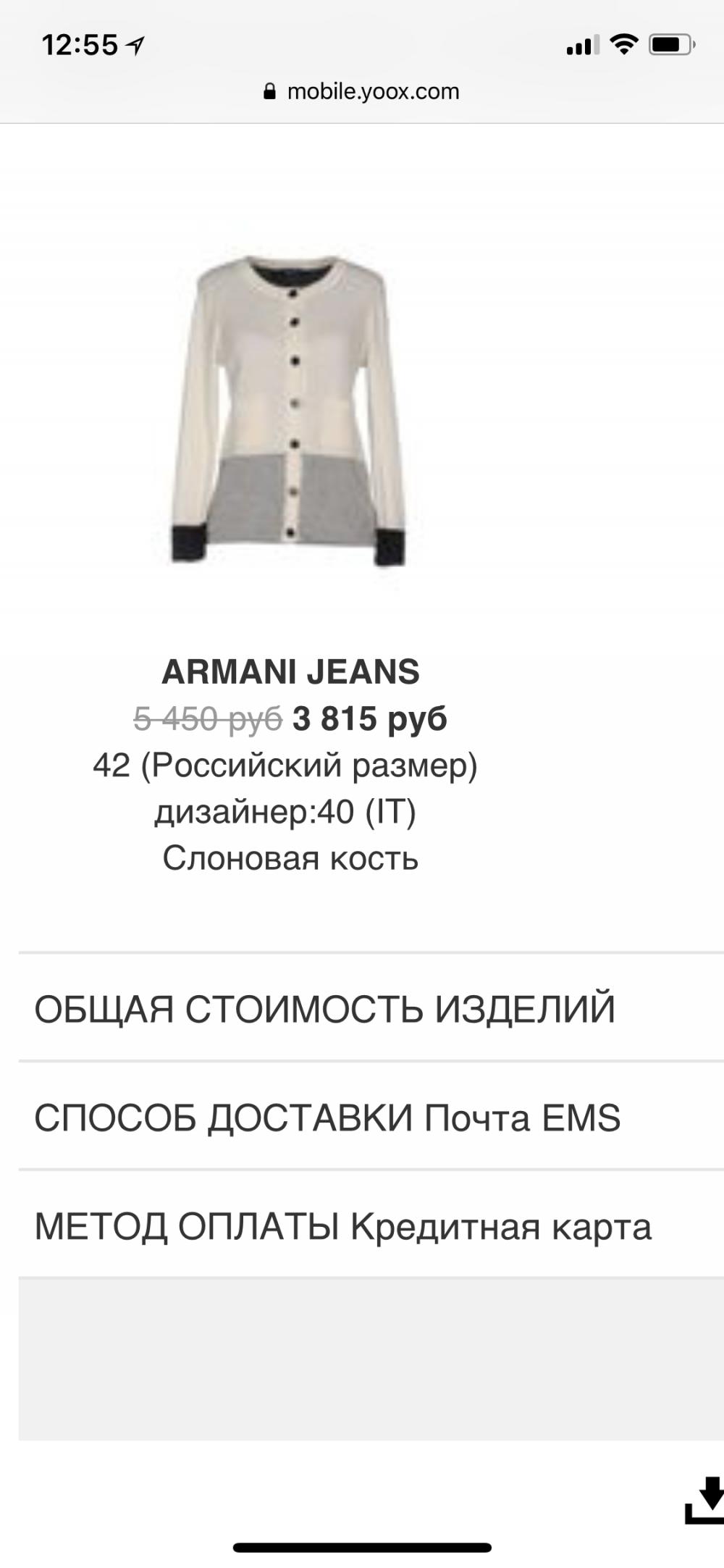 Кардиган Armani Jeans, 40 IT