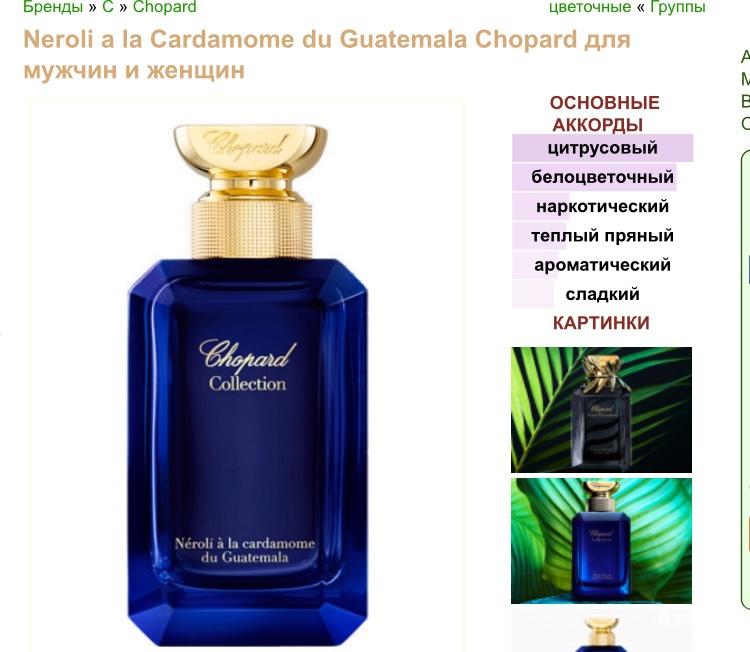 Chopard Neroli A La Cardamome Du Guatemala 10ml Edp в магазине