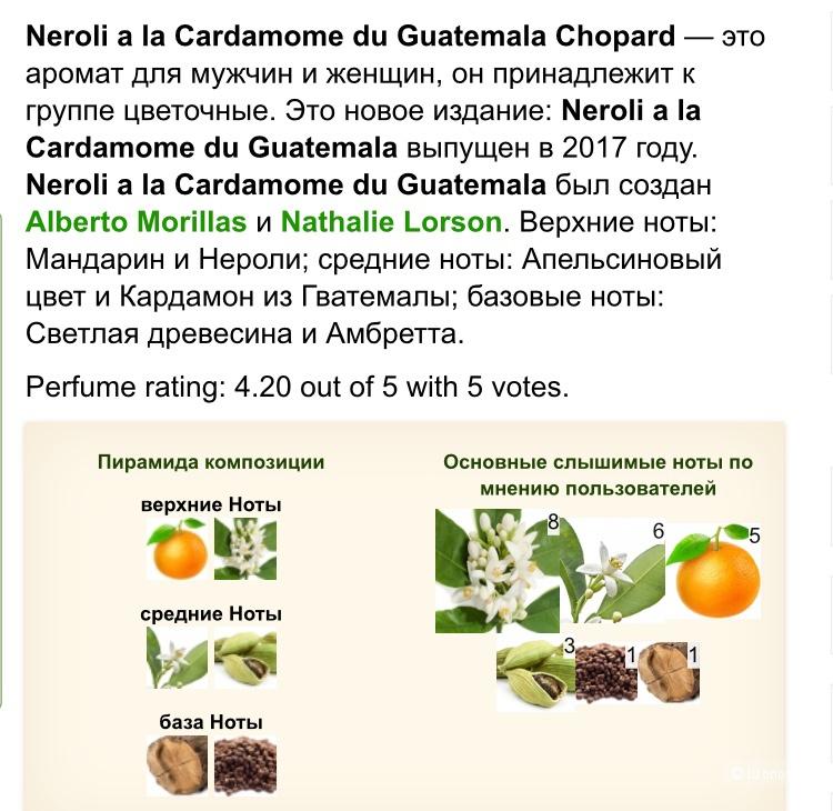 Chopard Neroli a la cardamome du Guatemala 10ml edp