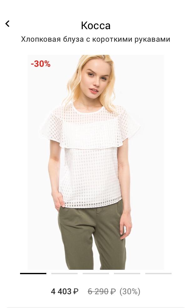 Кружевная блузка Kocca,размер 44-46-48