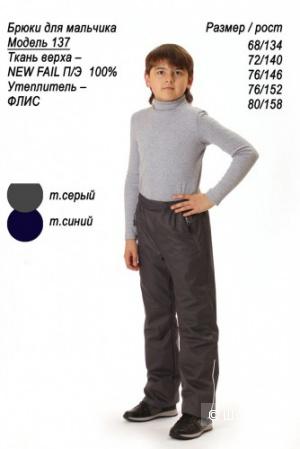 Брюки для мальчика непромокаемые на флисе Sova 134 и 152р