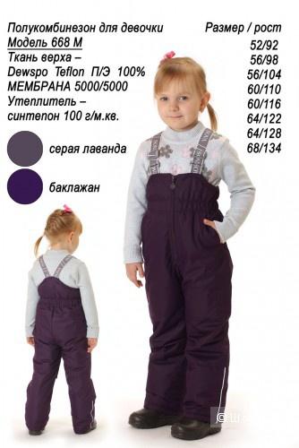 Полукомбинезон для девочки Sova 134р серая лаванда деми, мембрана