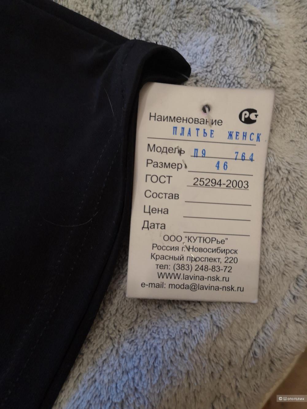 Платье No Name, р-р 46